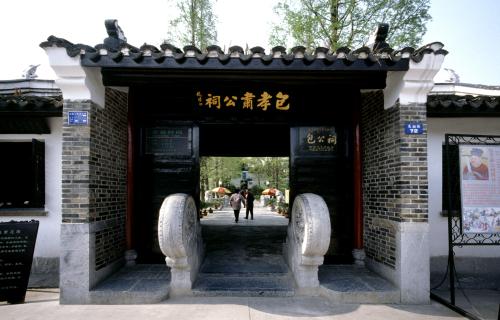 公顷,总体布局为开放式,由包公祠,包公墓,清风阁,浮庄等景点组成.
